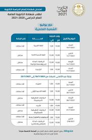 جدول امتحانات الثانوية العامة 2021 شعبتي علمي وأدبي من وزارة التربية  والتعليم - ثقفني