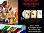 Профессии связаны с химией
