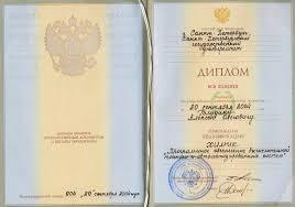 Купить диплом атисо  от купить диплом бакалавра донецк Рособрнадзора Сибирский государственный университет путей сообщения признан прошедшим государственную аккредитацию