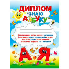 Диплом Знаю азбуку мм купить в Москве по  Диплом Знаю азбуку 214 155 мм 086 260
