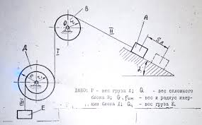 Курсовая по теоретической механике Вариант