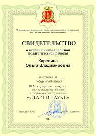 СТАНОВЛЕНИЕ И РАЗВИТИЕ АВТОТРАНСПОРТНОГО ПРЕДПРИЯТИЯ АВТОКОЛОННЫ  Автор работы награжден дипломом победителя второй степени Диплом школьника Диплом руководителя