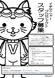 イチマニャープロジェクトスタッフ募集サポートボランティアさぽぼら