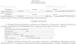 Как составить договор купли продажи лодки судна Народный  договор купли продажи маломерного судна