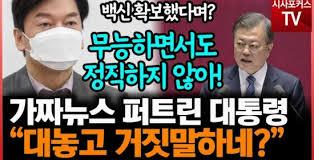 문재인 '한 번도 경험 못한 나라'가 북한‧중국 식민지였다 - 자유논객연합 :: 논객넷 - 자유논객연합