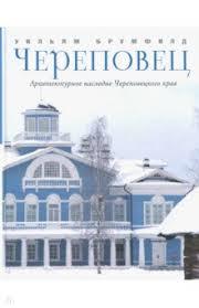 """Книга: """"<b>Череповец</b>. <b>Архитектурное</b> наследие <b>Череповецкого</b> края ..."""
