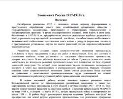 Экономика России гг Реферат Обществознание №  Экономика России 1917 1918 гг