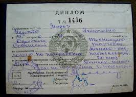 ДИПЛОМ ТЕХНИКУМ СОВЕТСКОЙ ТОРГОВЛИ ТЕХНИ в категории  ДИПЛОМ ТЕХНИКУМ СОВЕТСКОЙ ТОРГОВЛИ 1945 1947 ТЕХНИК ТЕХНОЛОГ