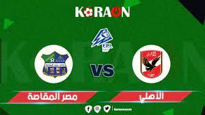 نتيجة مباراة الأهلي ضد مصر المقاصة الدوري المصري - موقع كورة أون