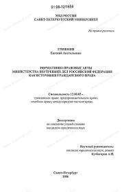 Диссертация на тему Нормативно правовые акты Министерства  Диссертация и автореферат на тему Нормативно правовые акты Министерства внутренних дел Российской Федерации как