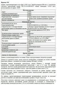 Репетитор оценщика Курсовая Оценка стоимости недвижимости на  СОДЕРЖАНИЕ КУРСОВОЙ РАБОТЫ