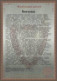 Фамильный диплом Значение и происхождение имен корни и история  Фамильный диплом Бергхофф