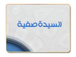 السيدة صفية عمة النبي عليه الصلاة والسلام. لفضيلة الدكتور محمد راتب النابلسي Images?q=tbn:ANd9GcSq6CEcBIdHiqYT0zzKwOUqFCz21WfvnkGxVOqaBqO9vpfviSG9