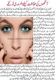 eyes protection beauty tips in urdu