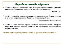 Презентация на тему Формы и методы обучения  слайда 18 Активные методы обучения АМО методы обучения при которых деятельность учен