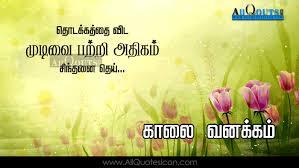 26 Unique Life Quotes In Tamil