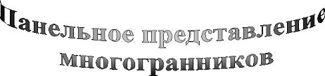 Реферат Компьютерная графика opengl com Банк  Панельное представление amp 13 многогранников