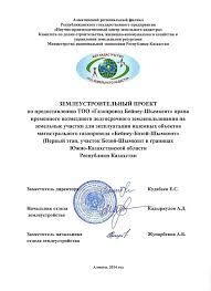 Алматинский региональный филиал Алматы 2014 год