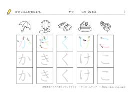 ひらがな練習プリント05032 日本語ワークシート ひらがなワーク