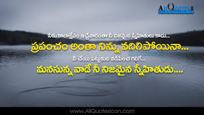 Pin By Prudhvi Prabhas On Pic Friendship Quotes Friendship Day