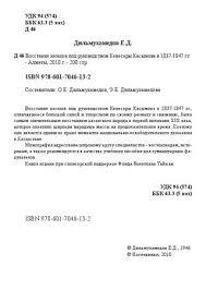 Приложения к диссертации Дильмухамедова by ali nurgozhayev issuu УДК 94 574 ББК 63 3 5 каз Д 46
