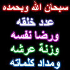 "Ahmad Sanusi Husain.Com: The virtues of ""SubhanAllahi wa biHamdihi"" (Glory  be to Allah and Praise Him)"