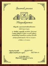 Золотой диплом выставки Бухгалтерский учет и Аудит за активную  Золотой диплом выставки Бухгалтерский учет и Аудит за активную поддержку российского бухгалтера