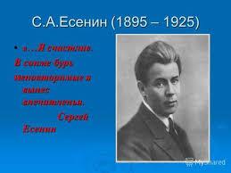 Презентация на тему Есенин Сергей Александрович С Есенин  С А Есенин 1895 1925 Я счастлив