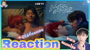 REACTION] แปลรักฉันด้วยใจเธอ2 (official Trailer ) อีกหนึ่งซีรีส์ที่รอคอย :  MIXREACTION : MIXKPW - YouTube