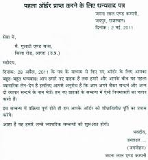 Write Letter Bank Manager Hindi Cover Templates Home Design Idea