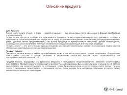 Презентация на тему ЛИЗИНГОВАЯ КОМПАНИЯ МОСКОВСКОГО  2 Описание продукта Суть лизинга