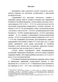 Криминологическая характеристика и предупреждение коррупционной  Дипломная Криминологическая характеристика и предупреждение коррупционной преступности 3