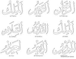 Islamic Coloring Sheets Coloring Pages 1 Islamic Coloring Pages