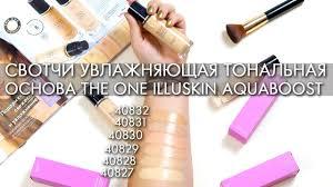СВОТЧИ <b>Увлажняющая тональная основа</b> THE ONE Illuskin ...