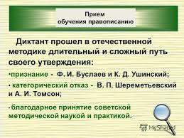 Презентация на тему Контрольный диктант и методика его  3 Прием обучения правописанию Диктант