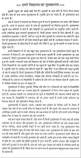 essay on the library of our school in hindi