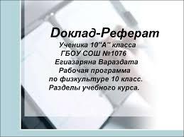 Рабочая программа по физкультуре класс online presentation dоклад Реферат Ученика 10 А класса ГБОУ СОШ №1076 Егиазаряна