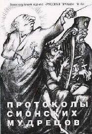 Image result for протоколы сионских мудрецов