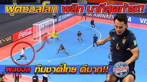 ฟุตซอลโลก ทีมชาติไทย!! ลุ้นเข้ารอบ 16 ทีมสุดท้าย พลิกยิง นาทีสุดท้าย!! -  แตงโมลง ปิยะพงษ์ยิง - YouTube