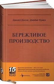 Джеймс Вумек Бережливое производство Джеймс Вумек Бережливое производство Обложка