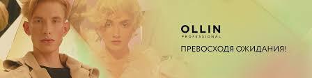 <b>OLLIN Professional</b> | ВКонтакте
