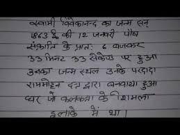hindi essay on swami vivekananda nibandh  hindi essay on swami vivekananda nibandh स्वाविवेकानंद लेख निबंध