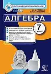 ГДЗ по алгебре класс Глазков Гаиашвили самостоятельные и  ГДЗ контрольные работы по алгебре 7 класс Глазков Гаиашвили