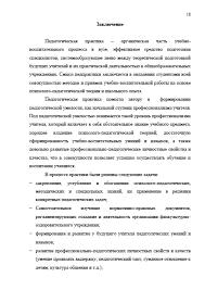 Декан НН Отчет по педагогической практике r  Страница 13 Отчет по педагогической практике