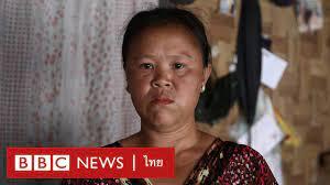 ชีวิตที่ต้องลี้ภัยจากกองทัพเมียนมามาอยู่ไทย - BBC News ไทย - YouTube