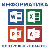Товары Диплом Курсовая Дипломная работа Минск wuz by товаров  Информатика контрольные работы excel word access powerpoint