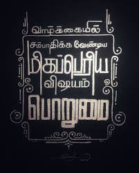 Tamizh Quotes Tamil Tamizh Workshop Handmadefont Newstyle