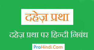 dowry system essay in hindi dowry system essay in hindi language timothypublishing