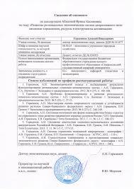 Д Адыгейский Государственный Университет  07 05 2015 Отзыв официального оппонента Аджиковой А С о диссертации Абидовой И К