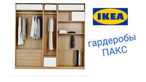 <b>IKEA</b> ОБЗОР/гардеробы ПАКС часть 1 - YouTube